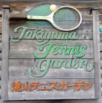 【滝山テニスガーデン】予約空き状況(平日・12月7日~11日)