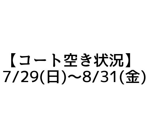 【滝山テニスガーデン】レンタルコート予約空き状況(平日・土日 7月29日(日)~8月31日(金))