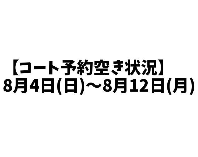 【滝山テニスガーデン】レンタルコート予約空き状況(平日・土日 8月4日(日)~8月12日(月))
