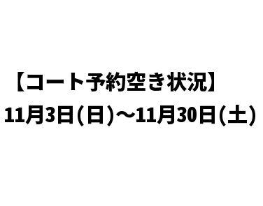 【滝山テニスガーデン】レンタルコート予約空き状況(平日・土日 11月3日(日)~11月30日(土))