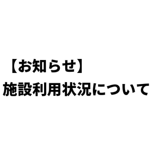 【滝山テニスガーデン】施設利用状況について
