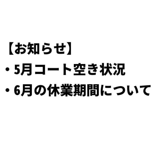 【滝山テニスガーデン】レンタルコート予約空き状況(平日・土日 5月31日迄と6月の休業について)