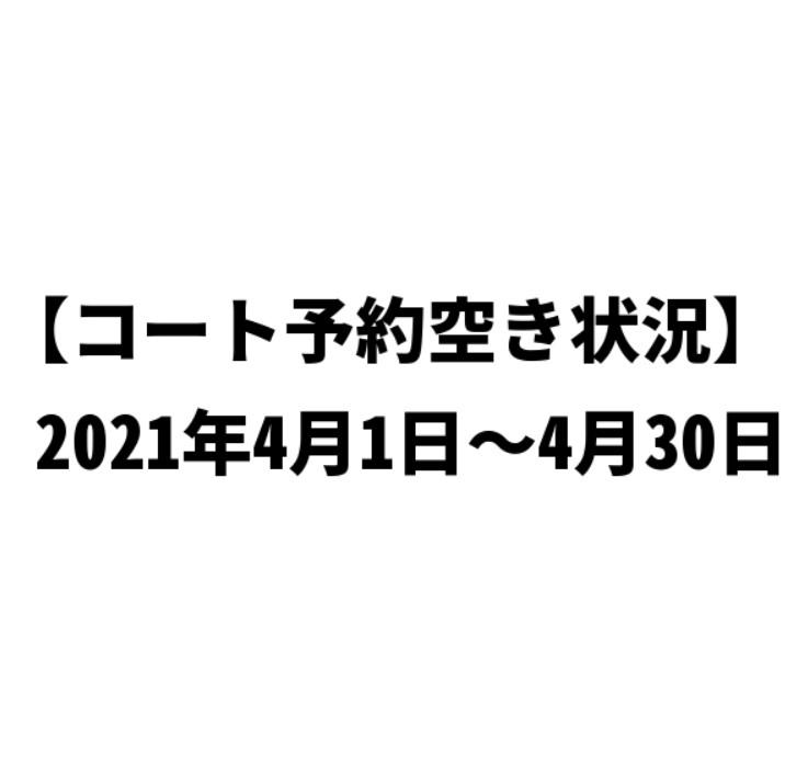 【2021年4月】コート空き状況